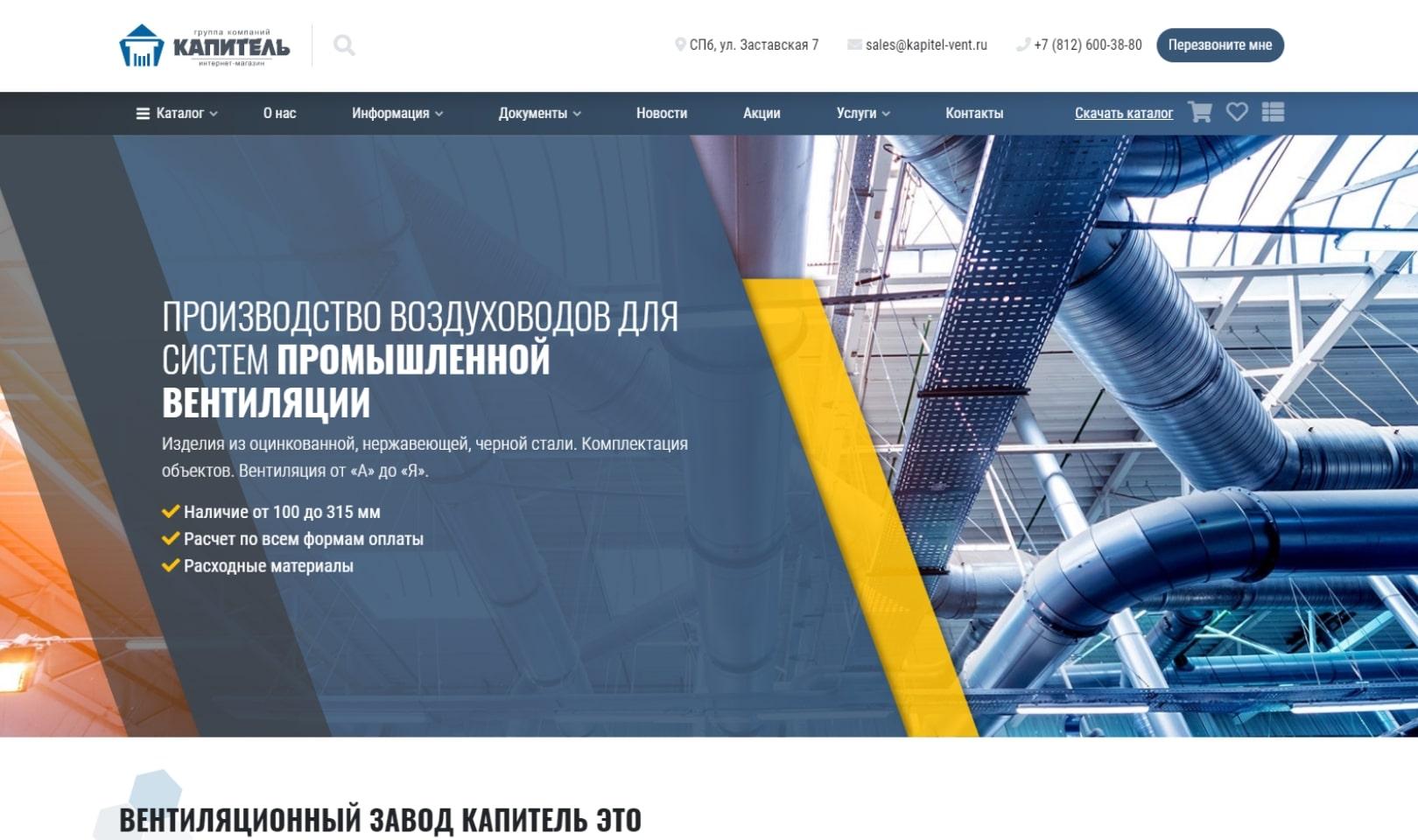 Интернет-магазин завода вентиляционного оборудования